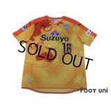 Shimizu S-PULSE 2015 Home Shirt #18 Utaka