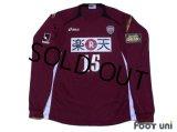 Vissel Kobe 2007 Home Player Long Sleeve Shirt #15 Uchiyama