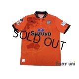 Shimizu S-PULSE 2012 Home Shirt