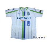 Shonan Bellmare 2015 Away Shirt #19 Otsuki