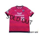 Cerezo Osaka 2016 Home Shirt #20 Tamada