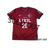 Kashima Antlers 2014 Home Shirt #20 Shibasaki w/tags