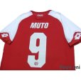 Photo4: 1.FSV Mainz 05 2017-2018 Home Shirt #9 Muto w/tags