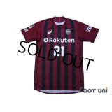 Vissel Kobe 2017 Home Shirt #21 Junya w/tags