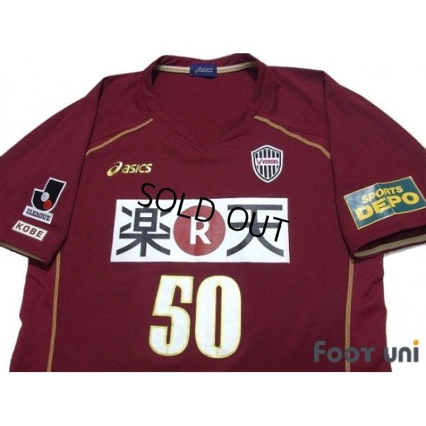Photo3: Vissel Kobe 2009 Home Shirt #50 Yoshito