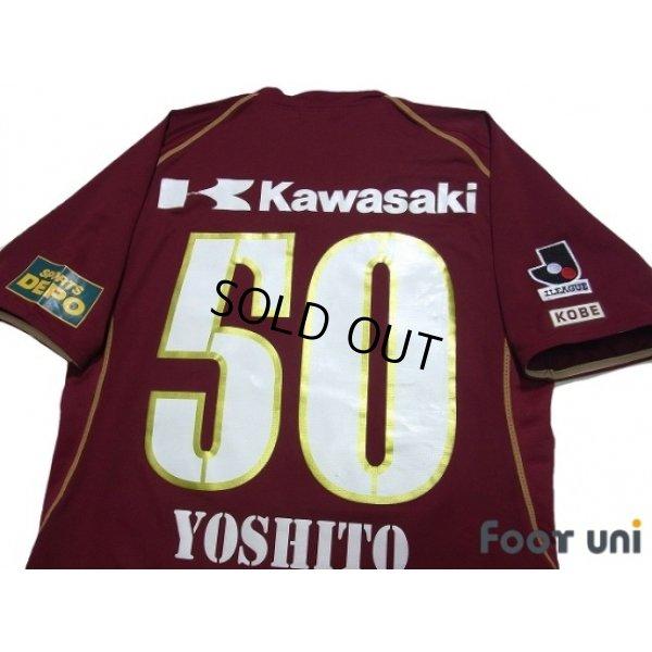 Photo4: Vissel Kobe 2009 Home Shirt #50 Yoshito