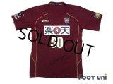 Vissel Kobe 2009 Home Shirt #50 Yoshito