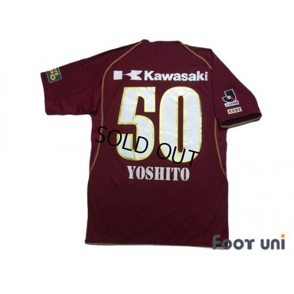 Photo2: Vissel Kobe 2009 Home Shirt #50 Yoshito