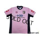 Palermo 2004-2005 Home Shirt