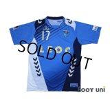 Yokohama FC 2014 Home Shirt #17 AN Yong-Hak