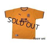 Everton 2003-2004 Away Shirt