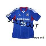 Yokohama F・Marinos 2013 Home Shirt #25 Shunsuke Nakamura