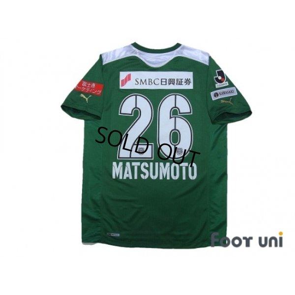 Photo2: Kawasaki Frontale 2011 GK Shirt #26 Matsumoto