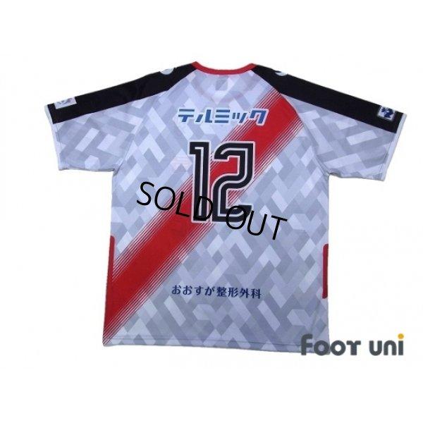 Photo2: FC Kariya 2019 Home Shirt #12
