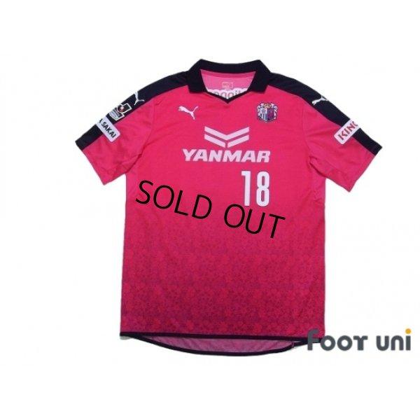 Photo1: Cerezo Osaka 2015 Home Shirt #18 Cacau