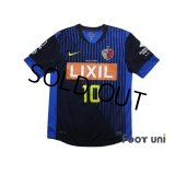 Kashima Antlers 2012 Away Shirt #10 Motoyama