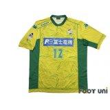 JEF United Ichihara・Chiba 2015 Home Shirt #12