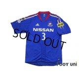 Yokohama F・Marinos 2004-2005 Home Authentic Shirt #3