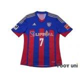 F.C. Tokyo 2013-2014 Home Shirt #7 Takuji Yonemoto